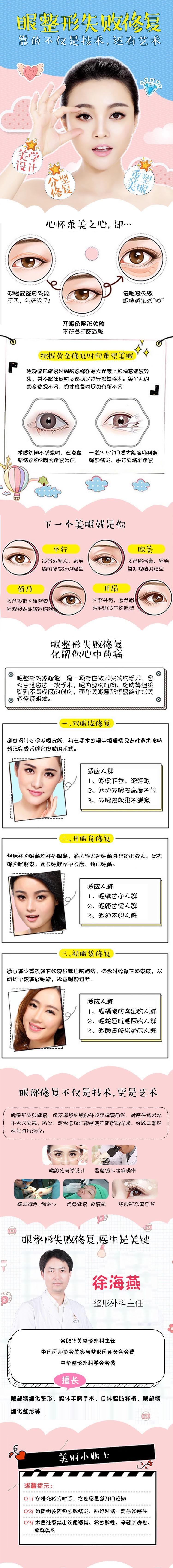 双眼皮修复(1).jpg